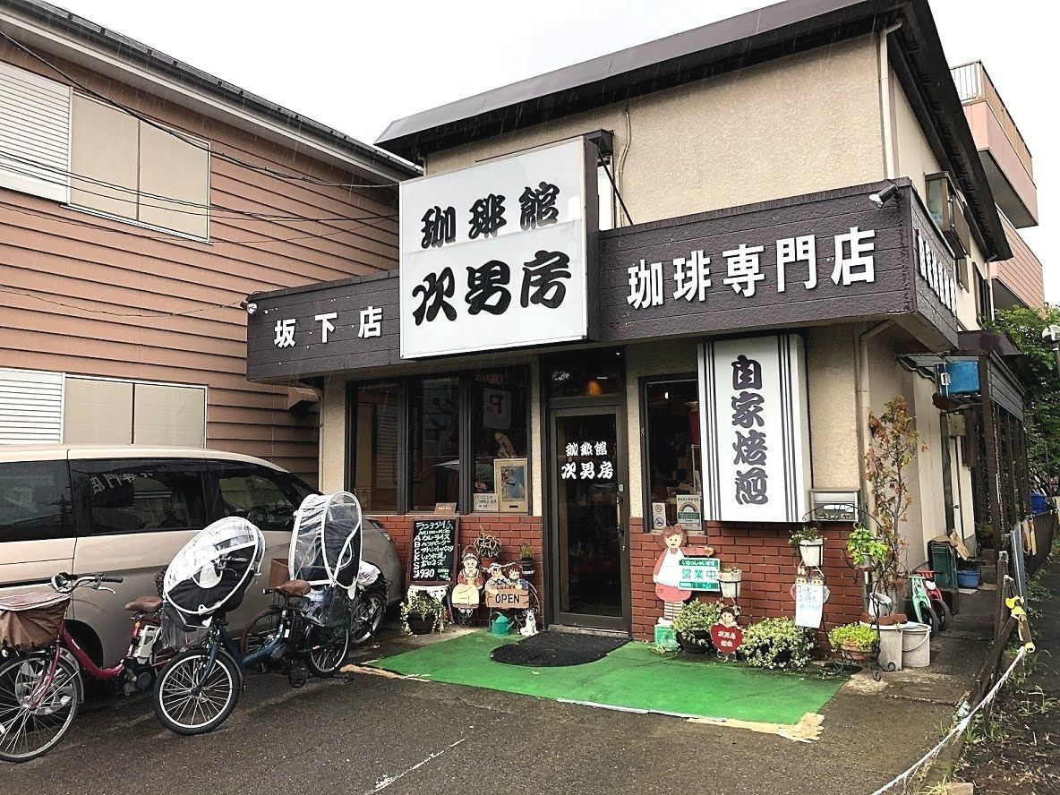 板橋区坂下1丁目の珈琲館 次男房(じなんぼう)
