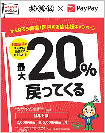 【板橋区✖ペイペイ】がんばろう板橋!区内のお店応援キャンペーン