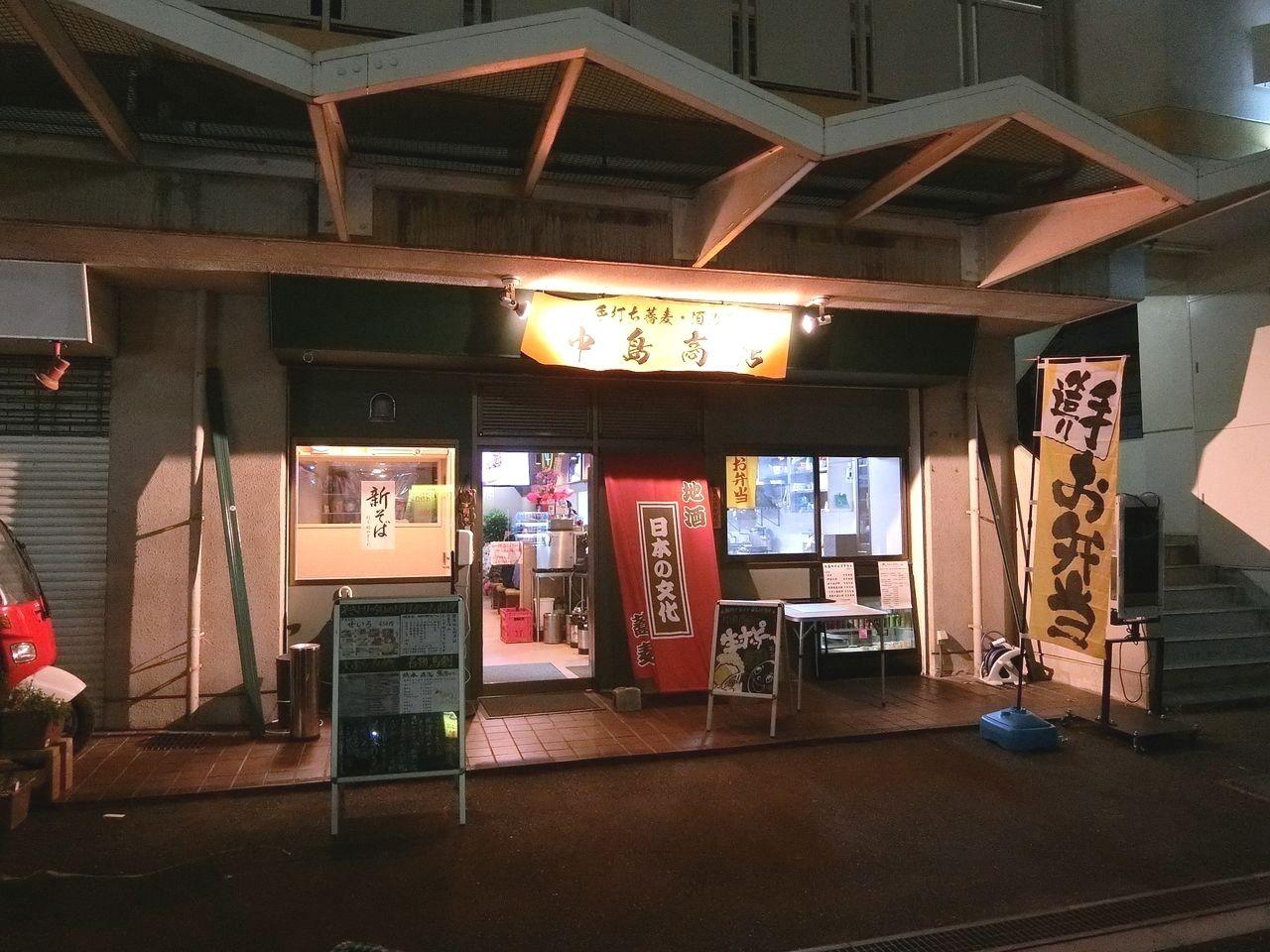 坂下1丁目の手打ち蕎麦「中島商店」