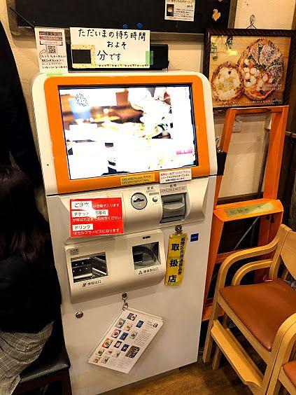 PIZZERIA TATSU(ピッツェリア タツ)の券売機