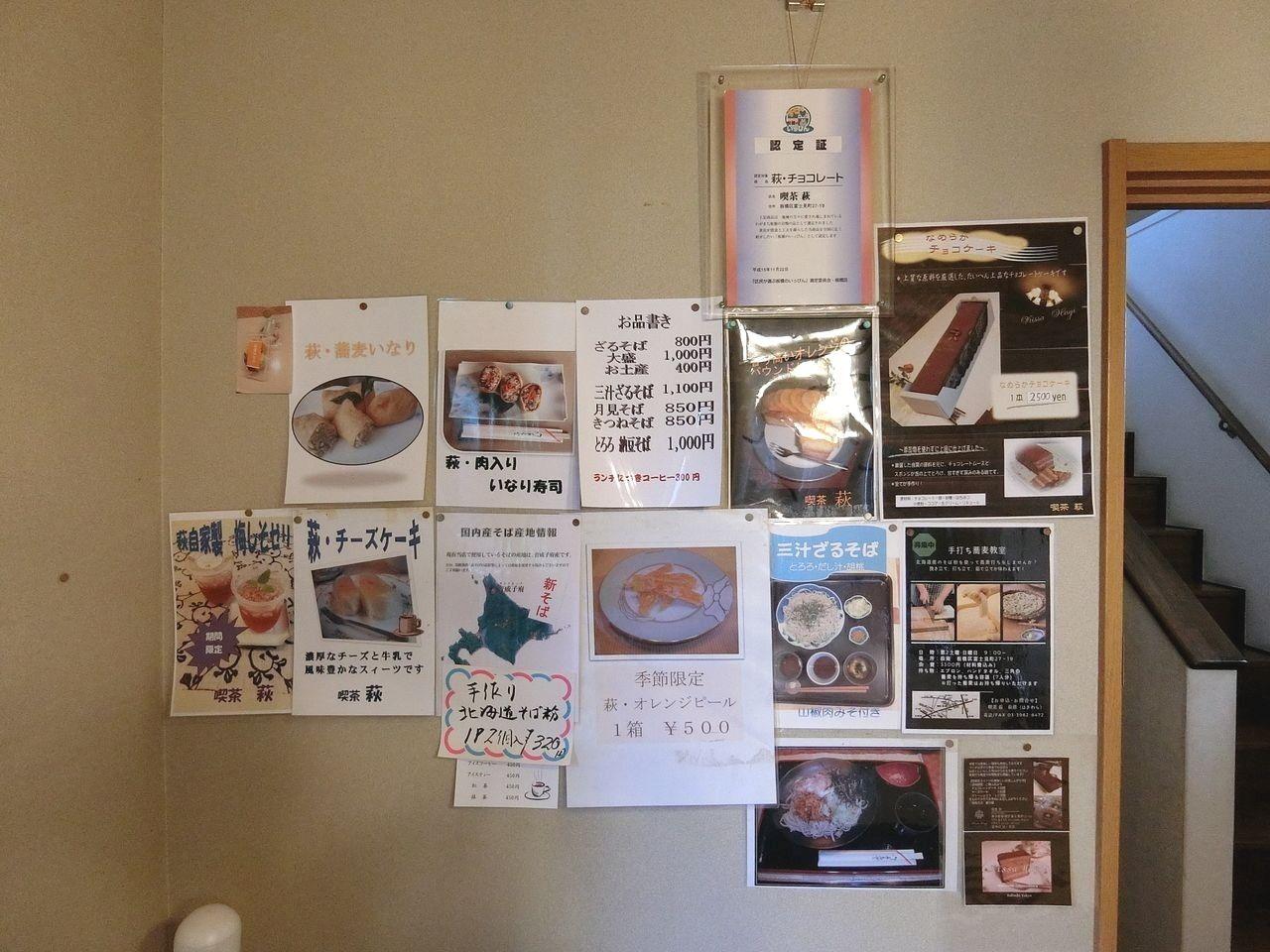 板橋本町駅の喫茶 萩(はぎ)