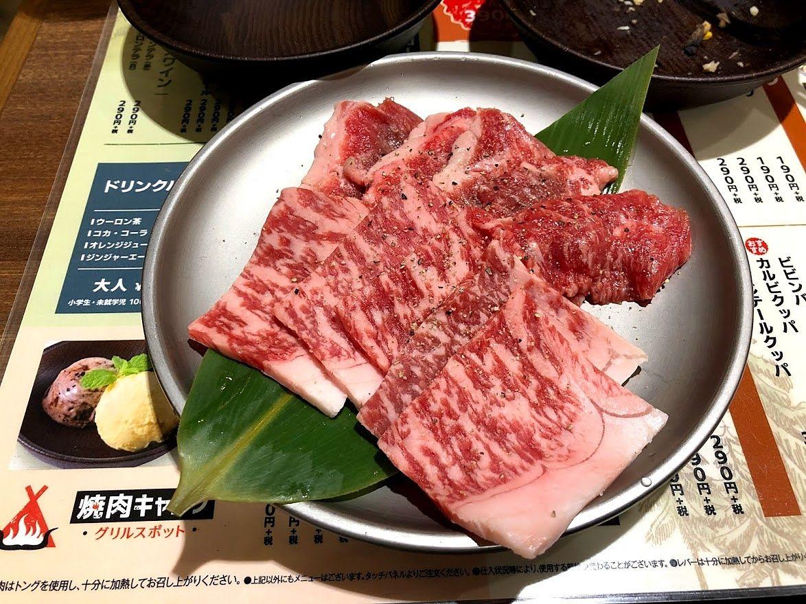 厳選国産黒牛食べ比べ 790円(税別)