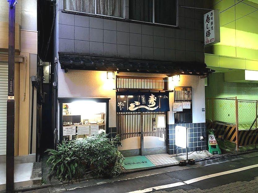 板橋区成増2丁目の寿司割烹「寿し勝」