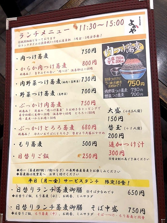 蕎麦居酒屋よかやのランチメニュー