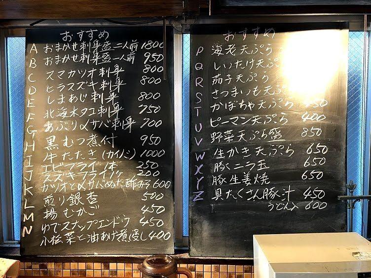 板橋区徳丸にある北野食道のメニュー