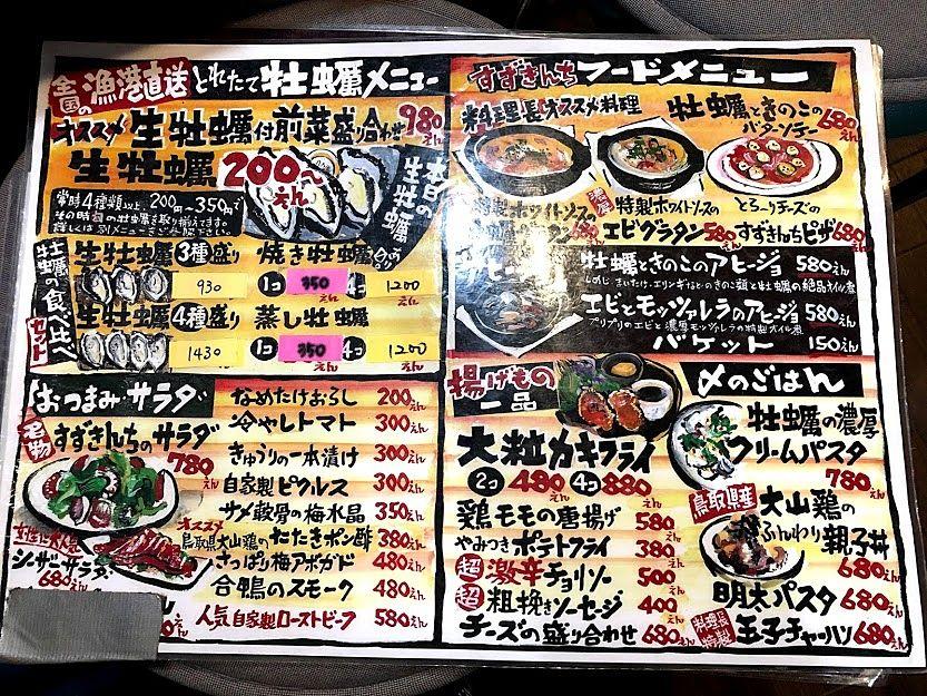 牡蠣酒場すずきんちの料理メニュー