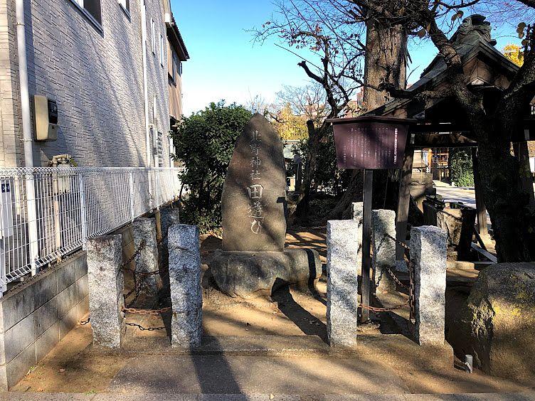 田遊びの石碑