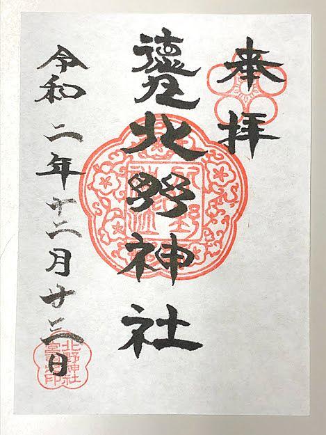 徳丸北野神社の御朱印