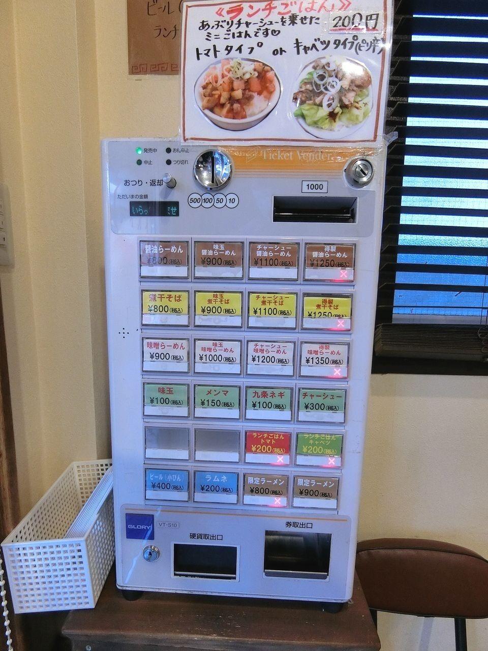 拉麺アイオイの食券機