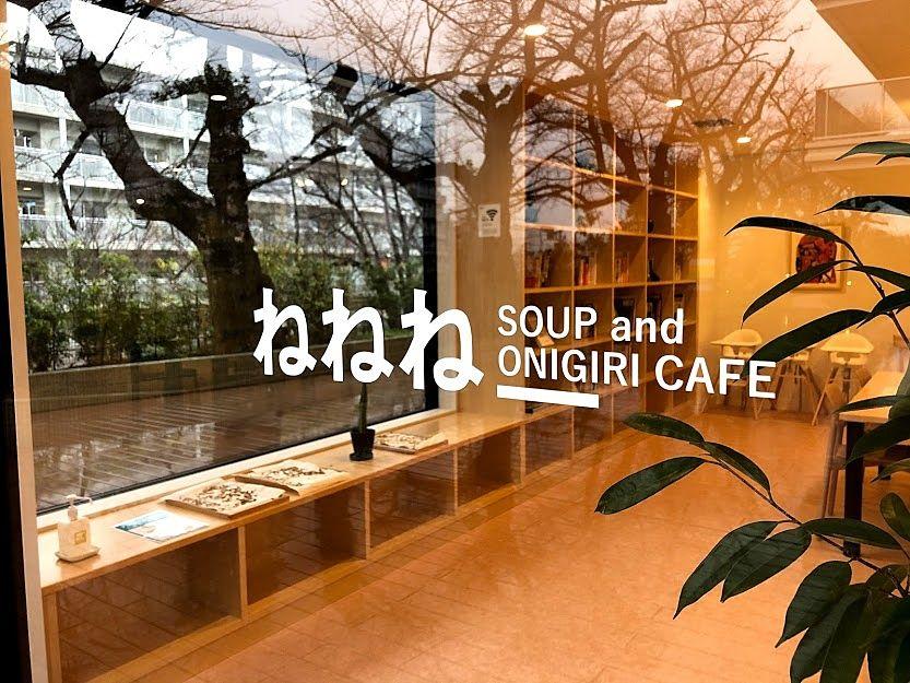 小竹向原駅近くのカフェねねね