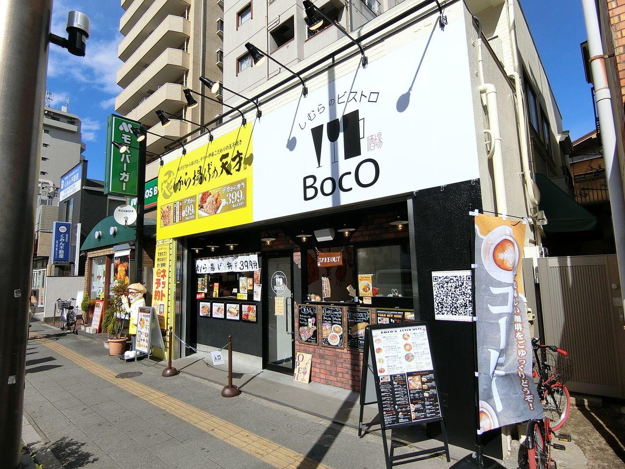 志村坂上駅近くの「しむらのビストロ BocO(ボコ)」