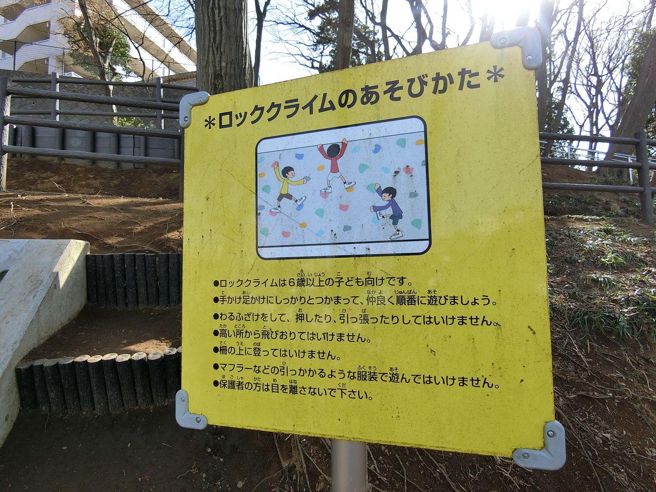 ロッククライムのあそびかた(西台公園)