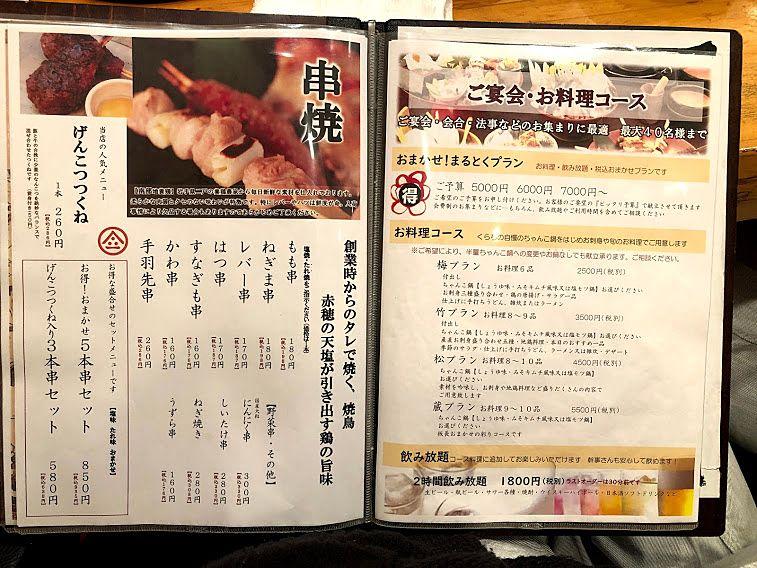 力士料理くらちのメニュー(串焼き)