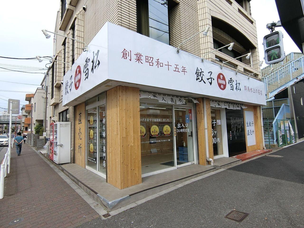 蓮根「餃子の雪松 板橋店」