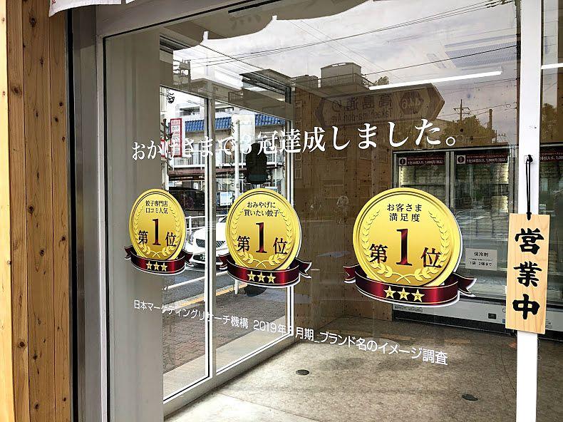 板橋区蓮根3丁目の「餃子の雪松 板橋店」