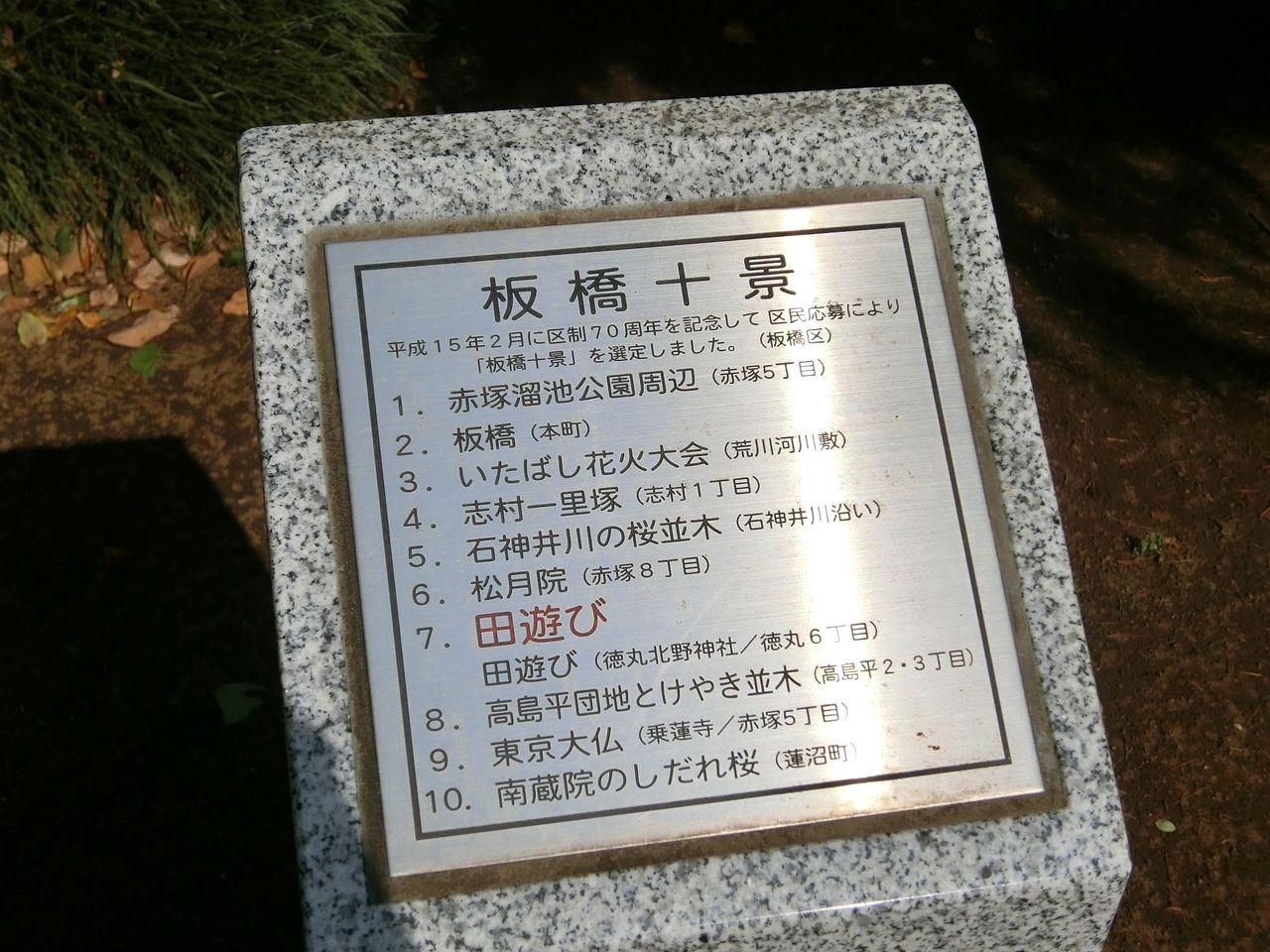 赤塚諏訪神社(板橋区大門)