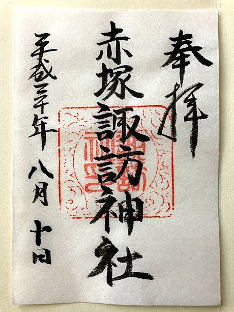 赤塚諏訪神社の御朱印