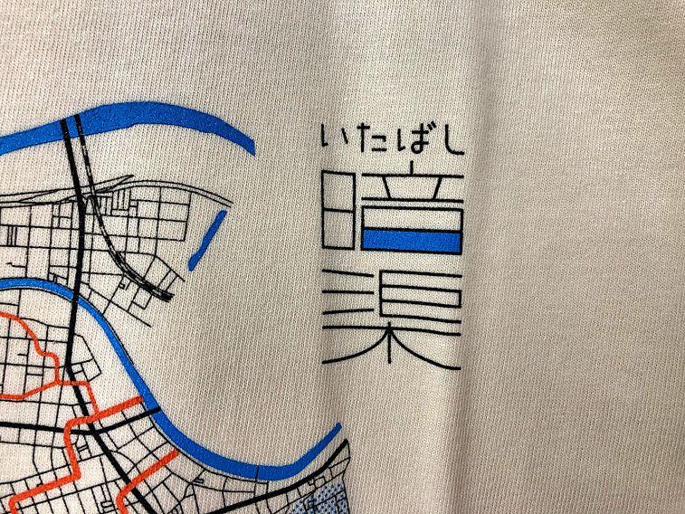 いたばし暗渠Tシャツのロゴ