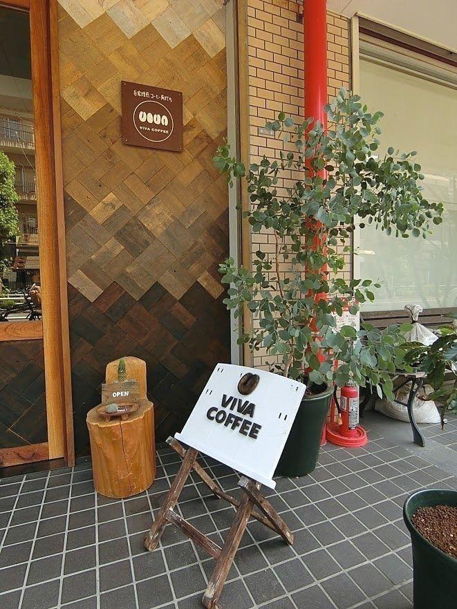 板橋区高島平1丁目のVIVA COFFEE(ビバコーヒー)