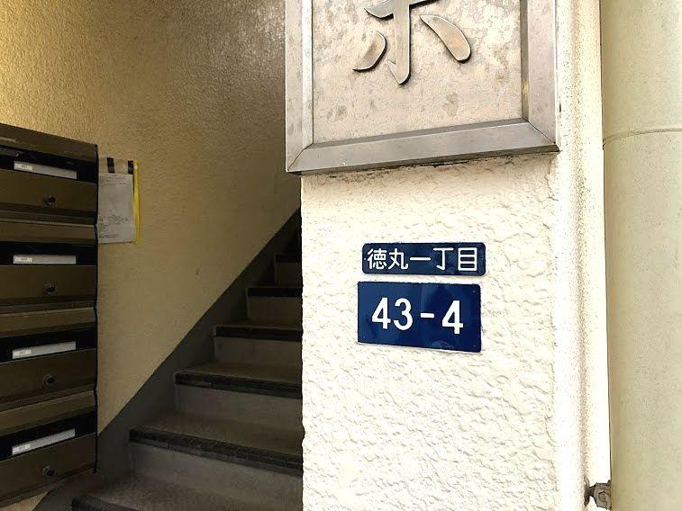 板橋区内の住居番号プレートを交換