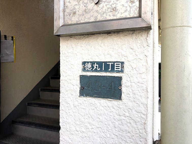 住居番号プレートを交換