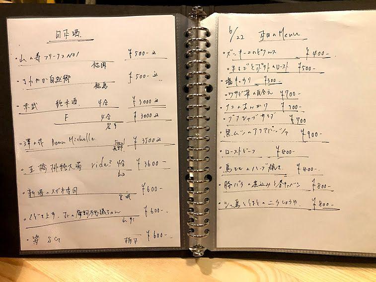 日本酒・本日のメニュー