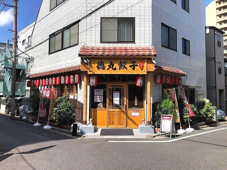 板橋区徳丸1丁目の中華料理「徳丸餃子」