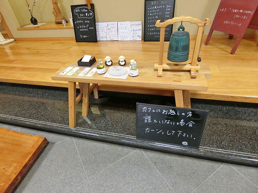 豊島区池袋にある祥雲寺のぼうず'n COFFEE