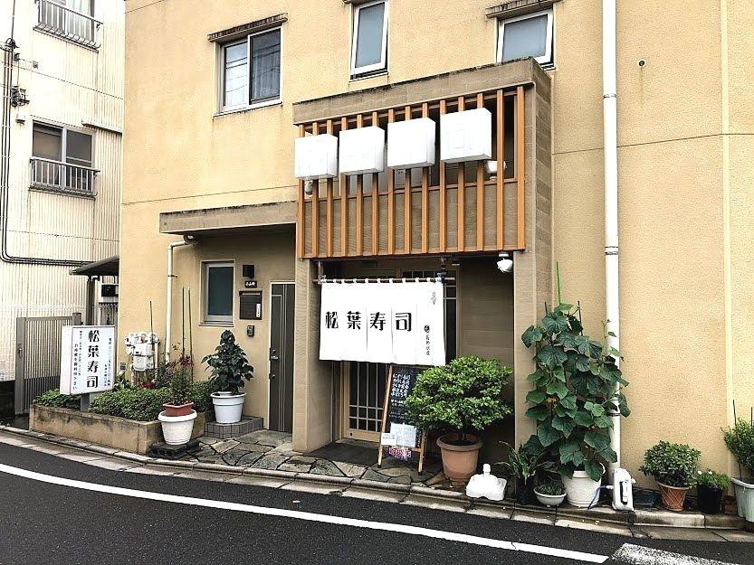 大谷口上町「松葉寿司」