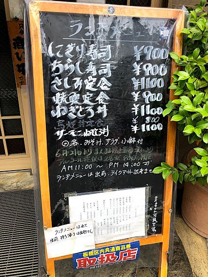松葉寿司のランチメニュー
