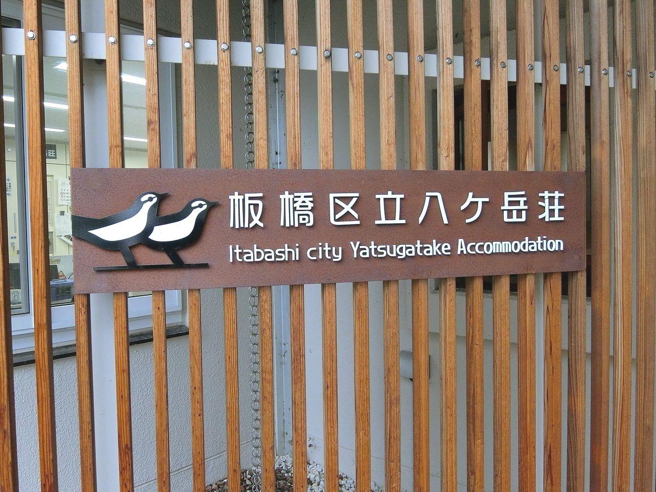 板橋区八ヶ岳荘