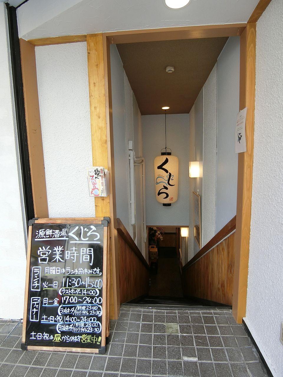 大山の居酒屋「源鮮酒場くじら」