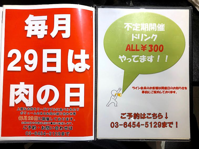 志村三丁目の炭火焼肉 神楽(かぐら)のメニュー