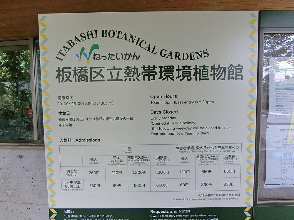板橋区立熱帯環境植物館(ねったいかん)