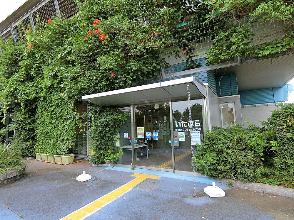 板橋区立リサイクルプラザ(いたぷら)