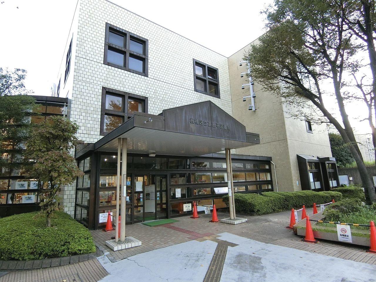 高島平図書館