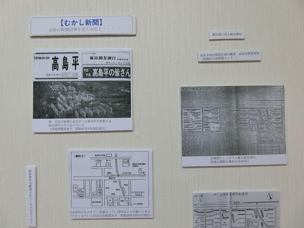 高島平×水路上観察入門展