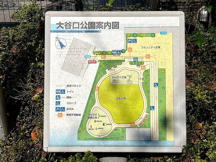 大谷口公園 案内図
