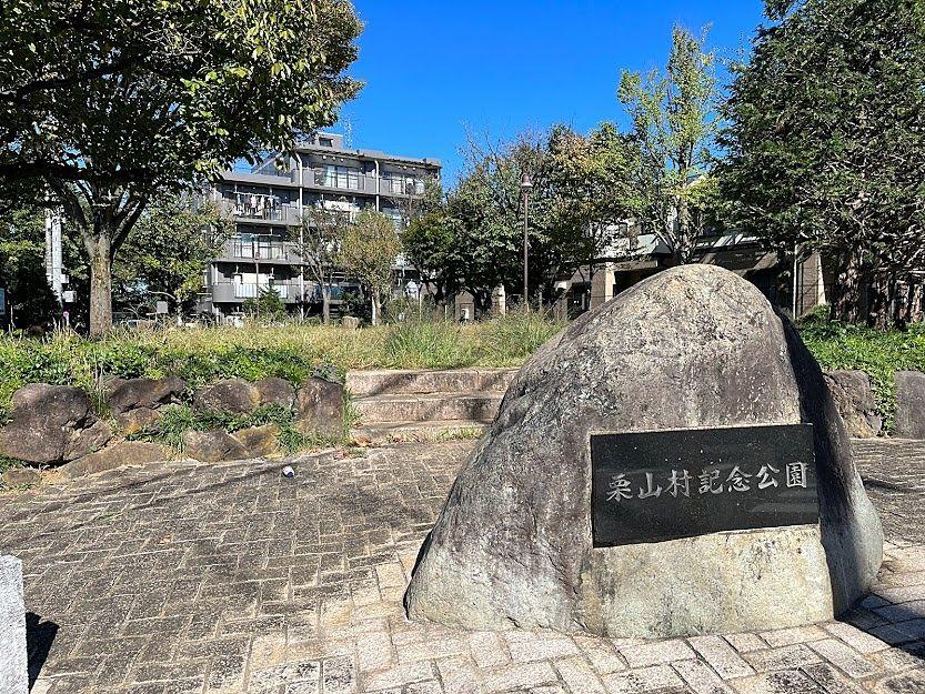 徳丸8丁目「栗山村記念公園」