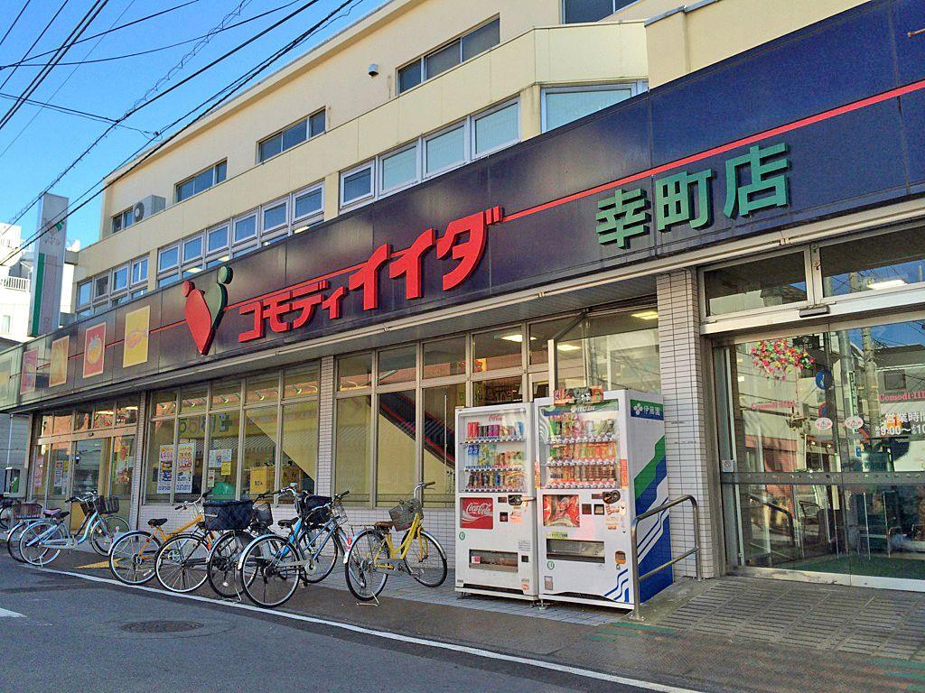 コモディイイダ幸町店