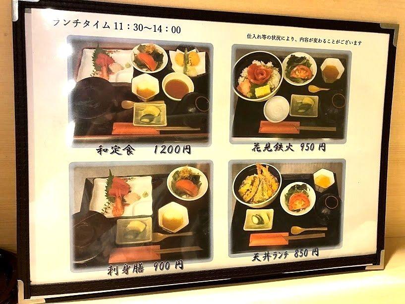 料理茶屋 乃可勢(のかぜ)のランチメニュー