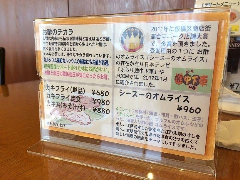 中板橋の洋食屋キッチン亀