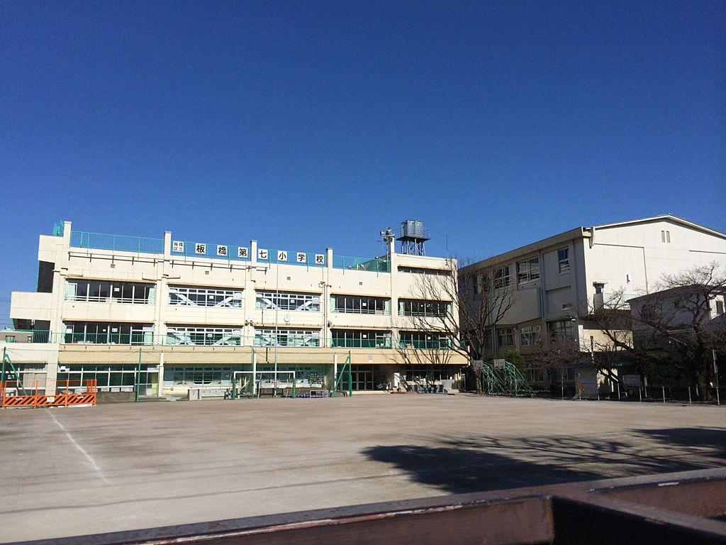 物件の目の前に学区内の板橋第七小学校