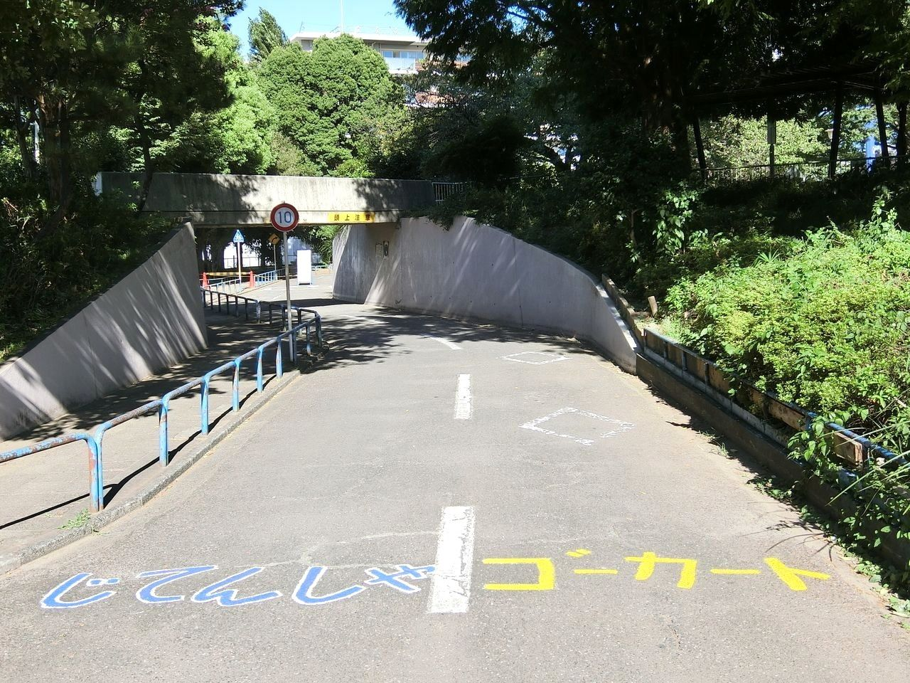 大山西町の板橋交通公園
