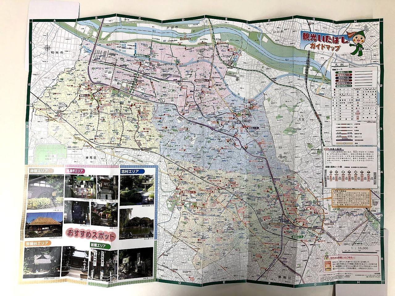 観光いたばしガイドマップ