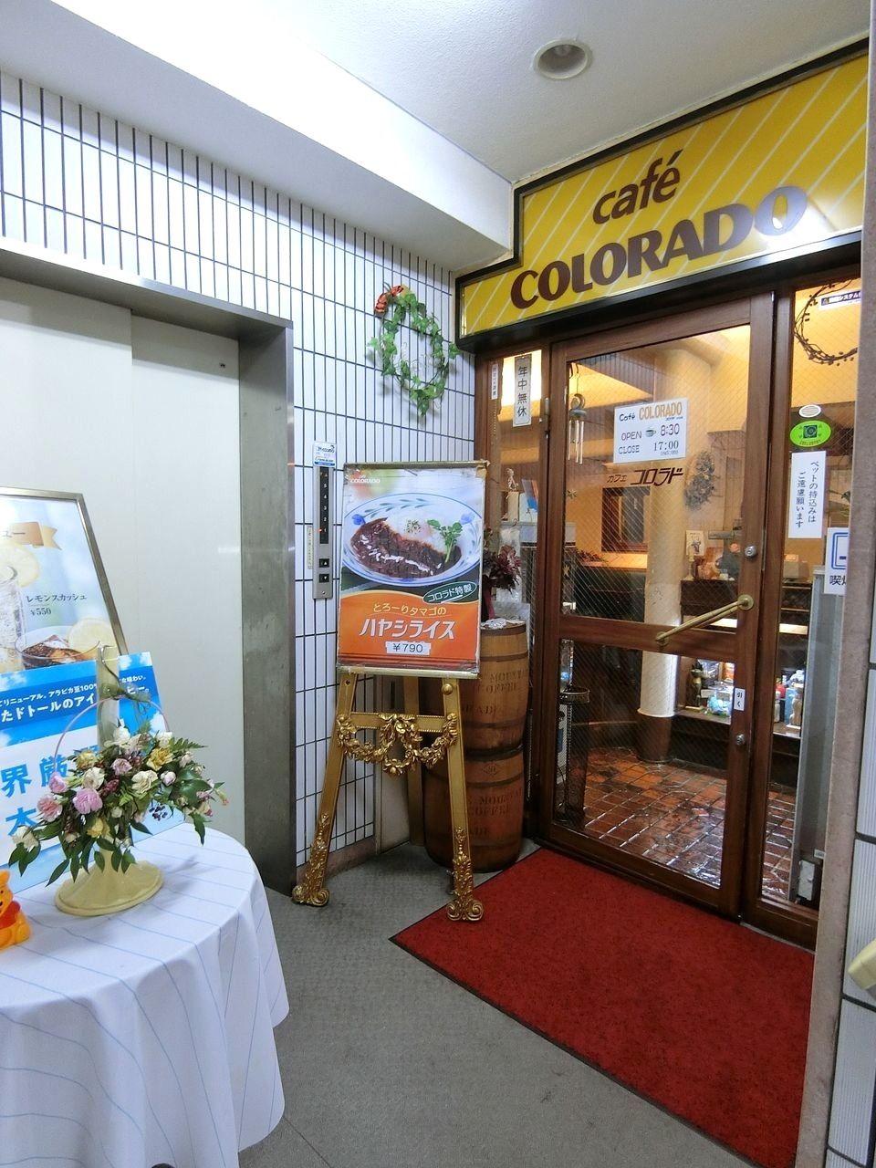 カフェコロラド大山店