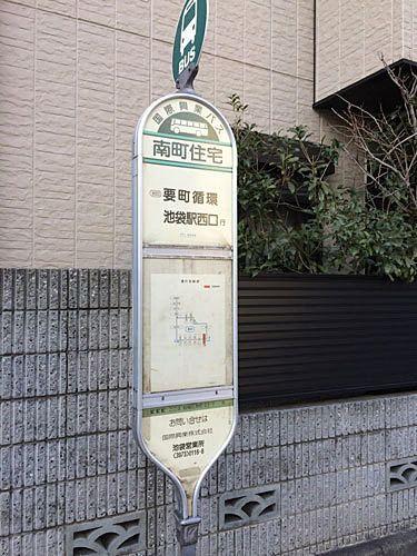 国際興業バスの南町住宅バス停(要町循環)