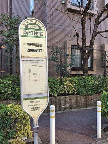 国際興業バスの南町住宅バス停(熊野町循環)
