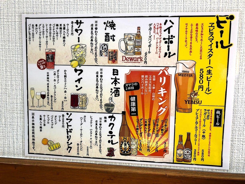 魚飯(ぎょはん)のメニュー
