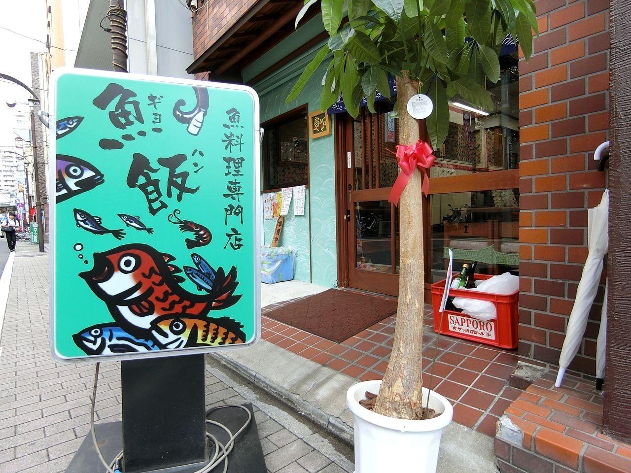 魚料理専門店「魚飯(ぎょはん)」
